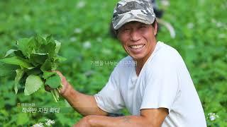 [용문농협]홍보영상
