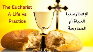 The Eucharist A Life vs Practice - Fr. Daoud Lamei -  الإفخارستيا الحياة أم الممارسة