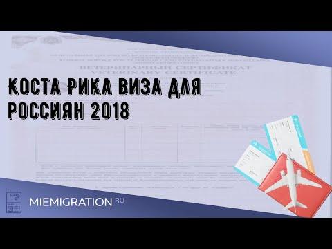 Коста Рика виза для россиян 2018