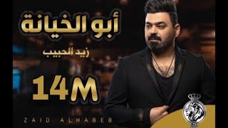 اغاني حصرية Zaid Al Habeeb – Abo Al Khyana (Exclusive) |زيد الحبيب - ابو الخيانة (حصريا) |2020 تحميل MP3