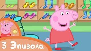 Свинка Пеппа - Шоппинг и новые вещи - Сборник (3 эпизода) - Мультики