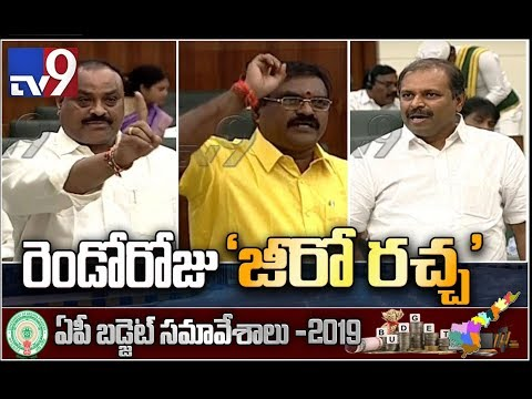YCP Vs TDP in AP Assembly Budget Session 2019 - TV9