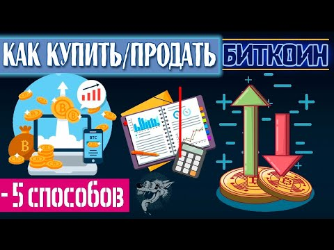 Открыть счет на бинарные опционы