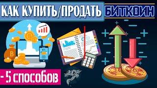 Где и как купить биткоины за рубли - 5 способов купить или продать bitcoin