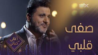 الفنان ملحم زين - أغنية صفى قلبي - من برنامج أغاني من حياتي | Melhem Zein - Saffa Albi تحميل MP3