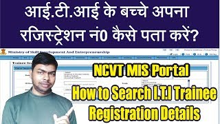 How to Download Online NCVT ITI Marksheet, Certificate