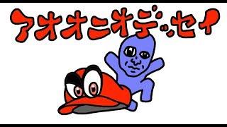 スーパーアオオニオデッセイ「マリオ・青鬼」