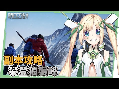 【明日之後】攀登狼襲峰副本攻略?在海拔8000米上自拍!