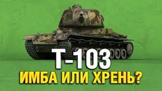 Т-103 - ЧТО ЗА ТАНК? СТОИТ БРАТЬ?