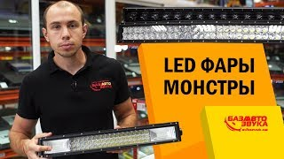 Светодиодные LED-фары которые нельзя использовать* Комбо фары. Автооптика.