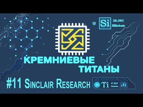Кремниевые Титаны #11: Sinclair Research