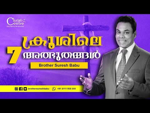 Bro.Suresh Babu: Christ Centre: FASTING PRAYER  2019 DAY 19 Part 02