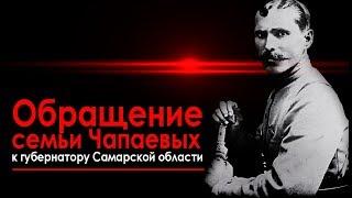 Губернатору Самарской области Дмитрию Азарову от семьи Чапаевых