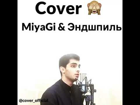 MIYAGI & ЭНДШПИЛЬ - ЗАПЛАКАННАЯ (COVER)