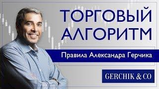 ≡ Как правильно прописать торговый алгоритм? Главные правила Александра Герчика.