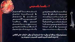 رم - طارق الناصر -2- بالمسا بالسحيمي