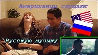 Американцы слушают русскую музыку!!!/Americans listen to Russian music!!!
