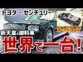 【海外の反応】日本の新天皇が世界で一台だけのオープンタイプのトヨタ・センチュリーを手に入れるらしい。海外「トヨタ・センチュリーは素晴らしい車だよ!」
