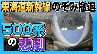 不運すぎる新幹線500系東海道新幹線のぞみ撤退物語【迷列車で行こう】
