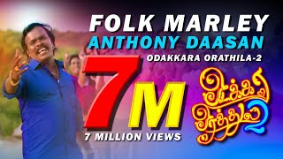 Odakkara oratthila Part 2 - Love Song Album - Anthony daasan