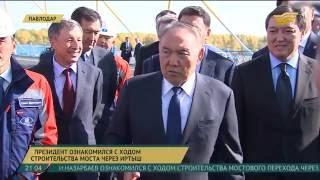 Н.Назарбаев ознакомился с ходом строительства мостового перехода через реку Иртыш