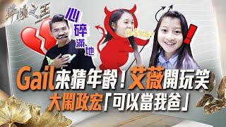 【聲林之王2】EP12花絮 李艾薇中文翻譯竟求助Gail 眾人笑翻:怎麼會問她 警察先生被說像24歲 下秒笑到心花開