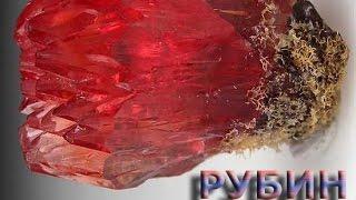 Рубин - благородный корунд красного цвета/