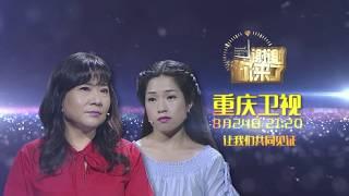 最新!!重庆卫视《谢谢你来了》20170824:母女恩怨