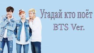 УГАДАЙ КТО ПОЕТ/BTS Ver./K-POP