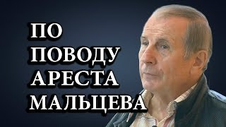 По поводу ареста Мальцева  /М. Веллер/ 16.04.2017