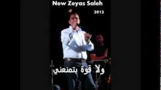 مازيكا ZIAD SALEH WALA OWIH REMIX BY DJ MAXWELL تحميل MP3