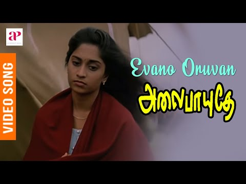 Alaipayuthey (2000) tamil mp3 songs download maango.