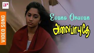 Alaipayuthey Tamil Movie Songs | Evano Oruvan Video Song | Madhavan | Shalini | AR Rahman