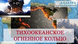 ТИХООКЕАНСКОЕ ОГНЕННОЕ КОЛЬЦО. Климатические изменения. Выпуск 102