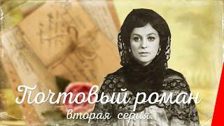 Почтовый роман (2 серия) (1969) фильм