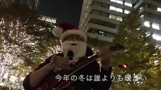 🌲丸の内イルミネーションをバックに「最高のクリスマスイヴ」を唄ってみた。🎅