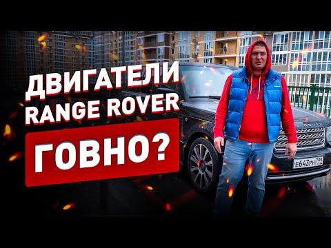 Двигатели Range Rover 2002-2012 ПОЛНОЕ Г.. или ХОРОШИЕ МОТОРЫ?!