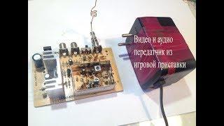 Четкий видео и аудио передатчик из модулятора старой игровой приставки
