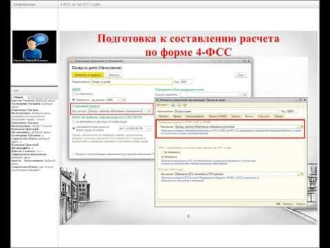 Взносы на травматизм в ФСС РФ