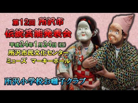 2016-01-24 所沢小学校お囃子クラブさん