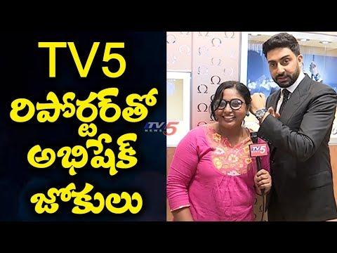 అభిషేక్ జోక్స్ కి ఉమా షాక్ | Abhishek Bachchan Making FUN with  Reporter