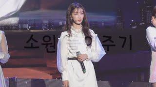 181202 구구단(gugudan) - 소원 들어주기 하나 직캠 HANA Focus @1st Concert 'Play' 4K 직캠 by Statice