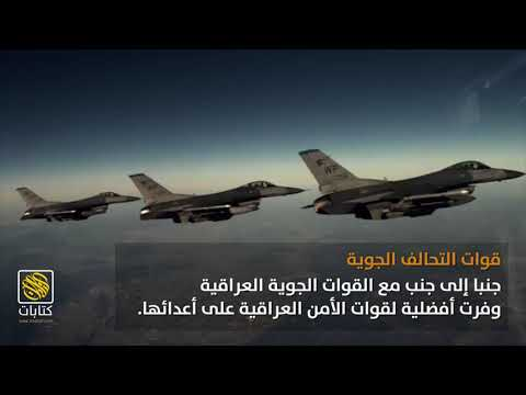 ماذا تعرف عن الغطاء الجوي الواقي للسماء العراقية ؟