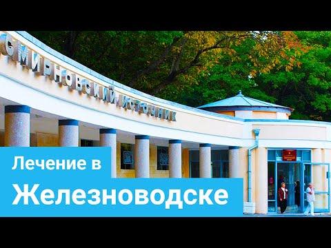 ЖЕЛЕЗНОВОДСК - Минеральная вода Славяновская, Смирновская, Иловая грязь, Лечение заболеваний почек