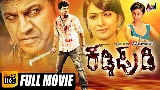 Kaddipudi – ಕಡ್ಡಿಪುಡಿ  Kannada Full HD Movie  Shivarajkumar Radhika Pandith  V Harikrishna