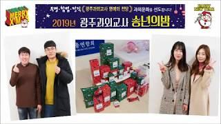 2019년 광주과외총연합회 송년의밤