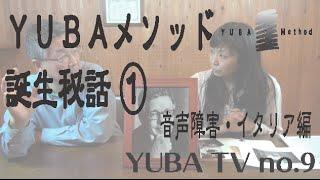 YUBATV第9回「YUBAメソッド誕生秘話①〜音声障害・イタリア編〜」