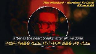 The Weeknd (위켄드) - Hardest To Love [가사해석/번역]