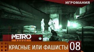 Прохождение Metro 2033 Redux #8 - Красные или Фашисты