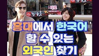 Searching for the Korean-speaking foreigners in Hongdae (Seoul) 홍대에서 한국어 할 수 있는  외국인 찾기